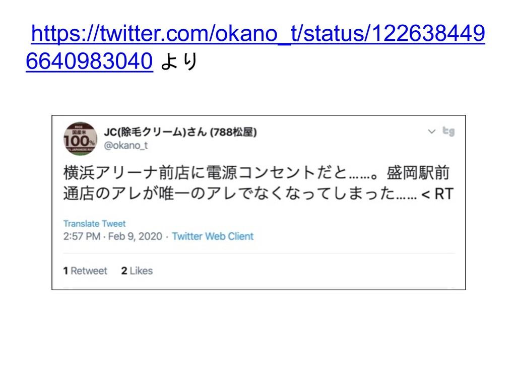 https://twitter.com/okano_t/status/122638449 66...