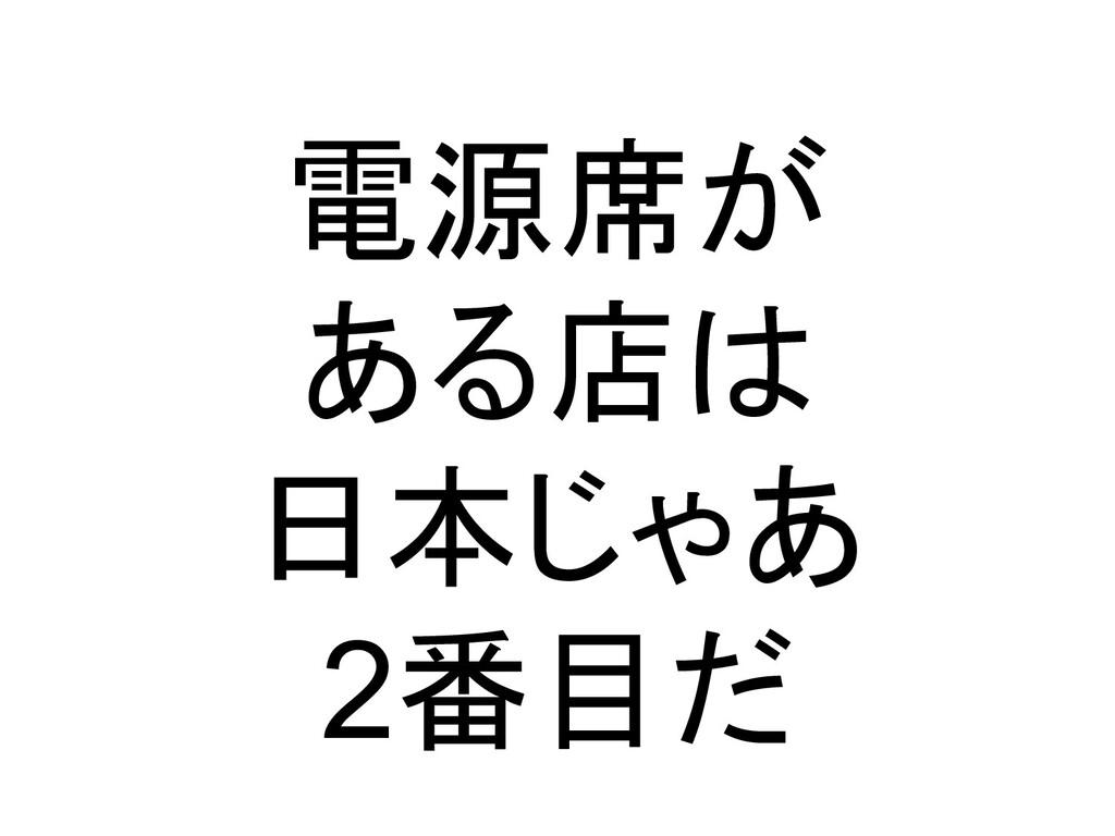 電源席が ある店は 日本じゃあ 2番目だ