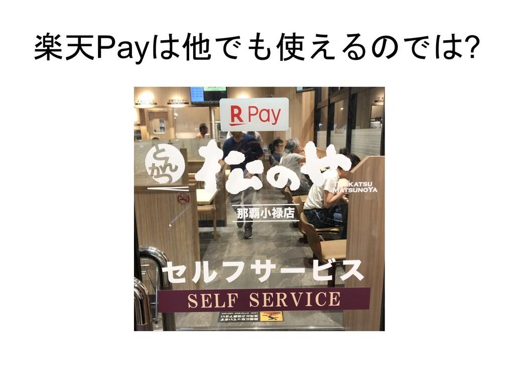 楽天Payは他でも使えるのでは?