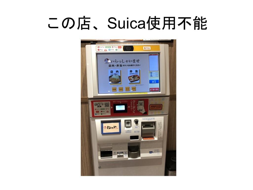 この店、Suica使用不能