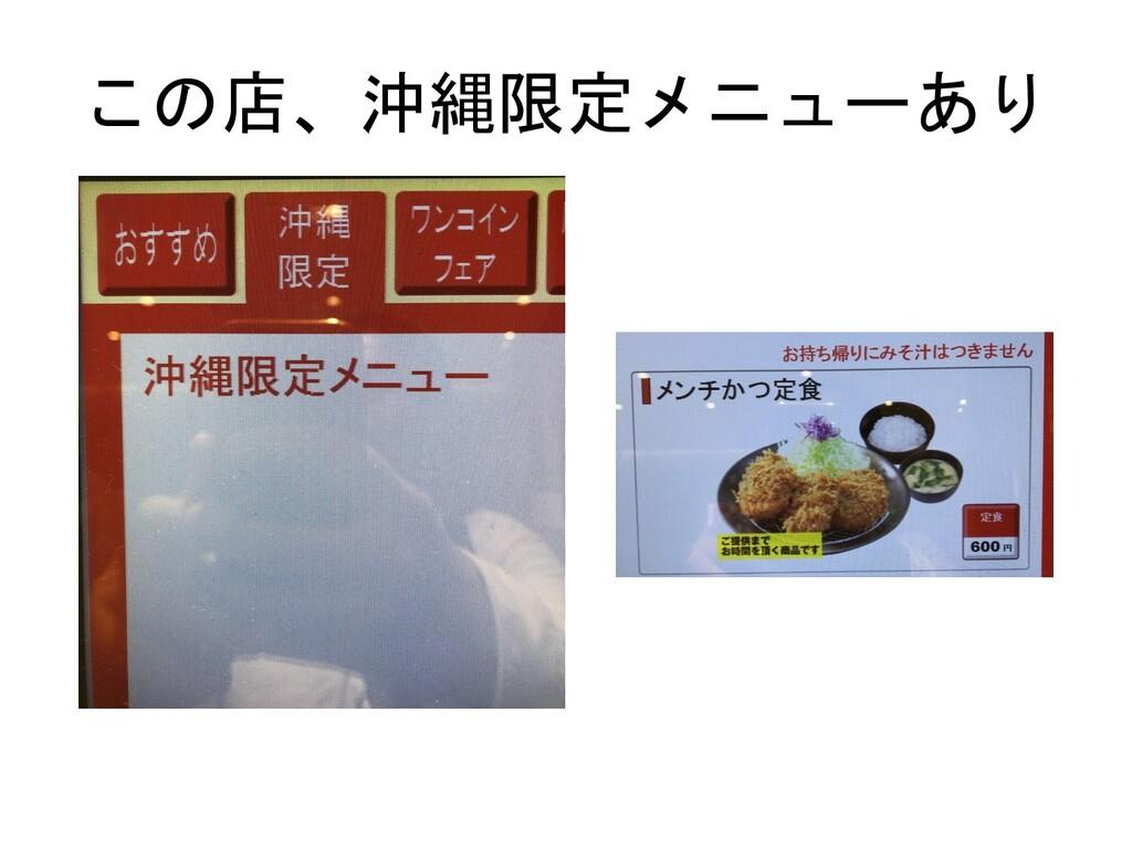 この店、沖縄限定メニューあり