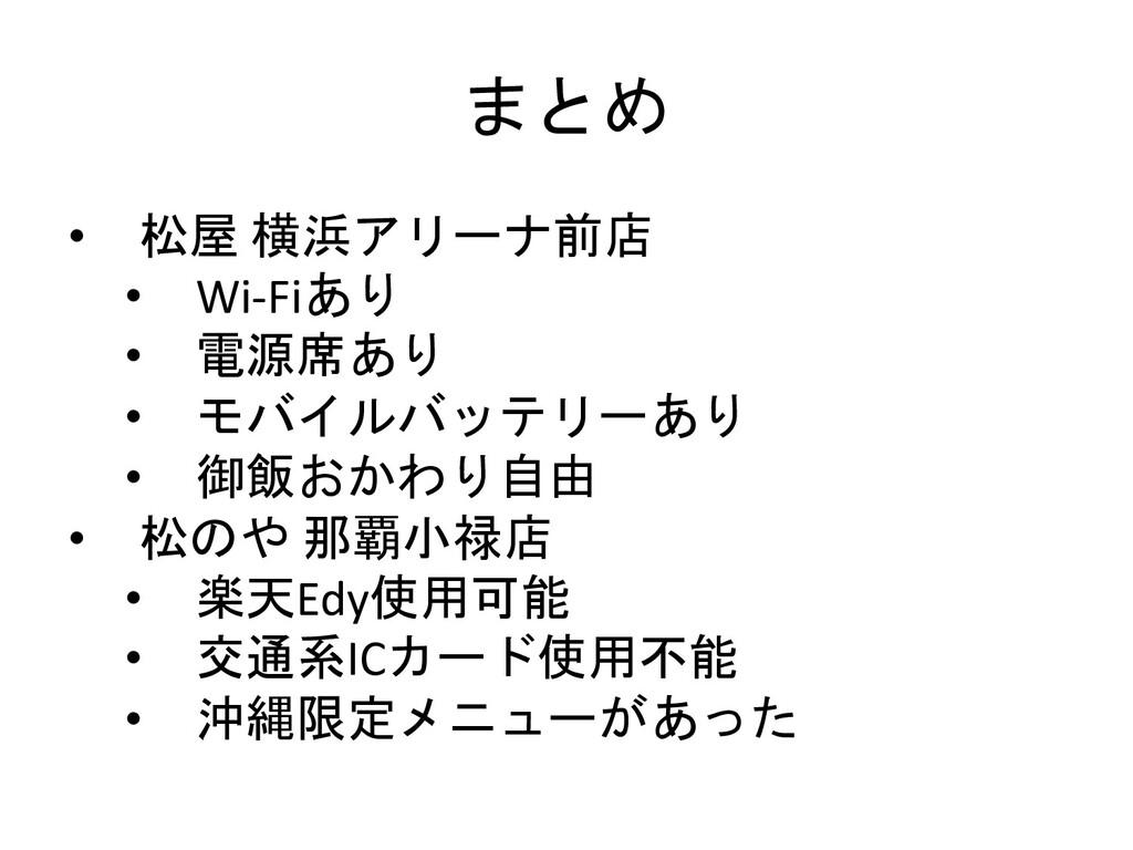 まとめ • 松屋 横浜アリーナ前店 • Wi-Fiあり • 電源席あり • モバイルバッテリー...