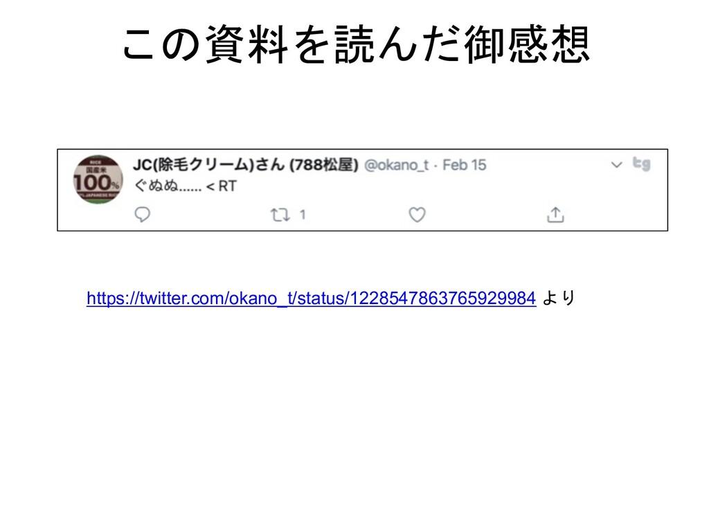 この資料を読んだ御感想 https://twitter.com/okano_t/status/...