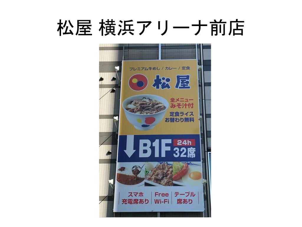 松屋 横浜アリーナ前店