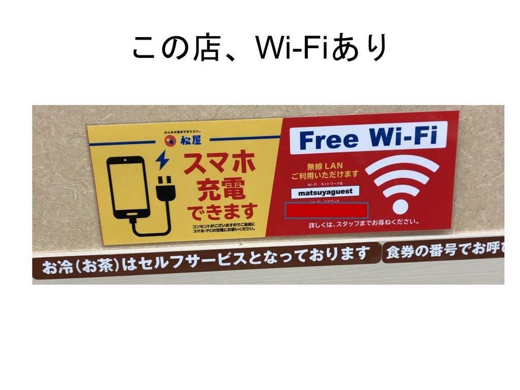 この店、Wi-Fiあり