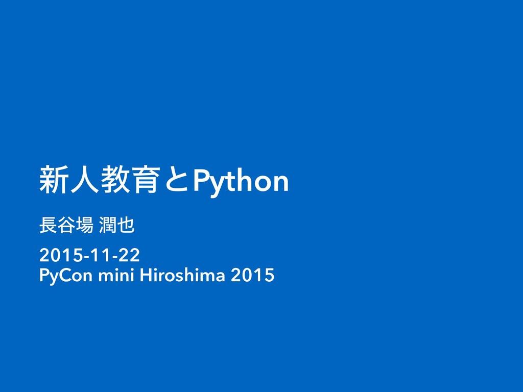 ৽ਓڭҭͱPython ୩ ५ 2015-11-22 PyCon mini Hirosh...