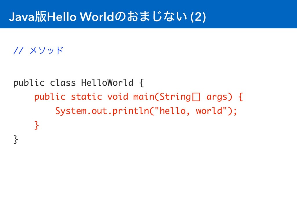 Java൛Hello Worldͷ͓·͡ͳ͍ (2) // ϝιου public class...