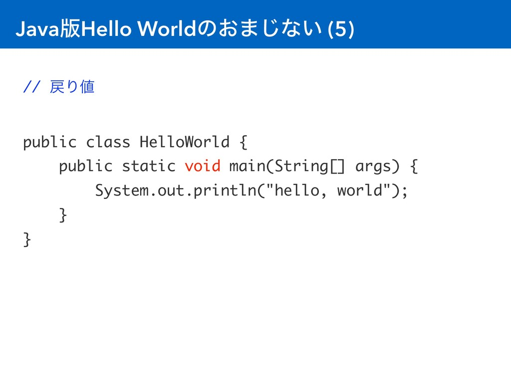 Java൛Hello Worldͷ͓·͡ͳ͍ (5) // Γ public class ...