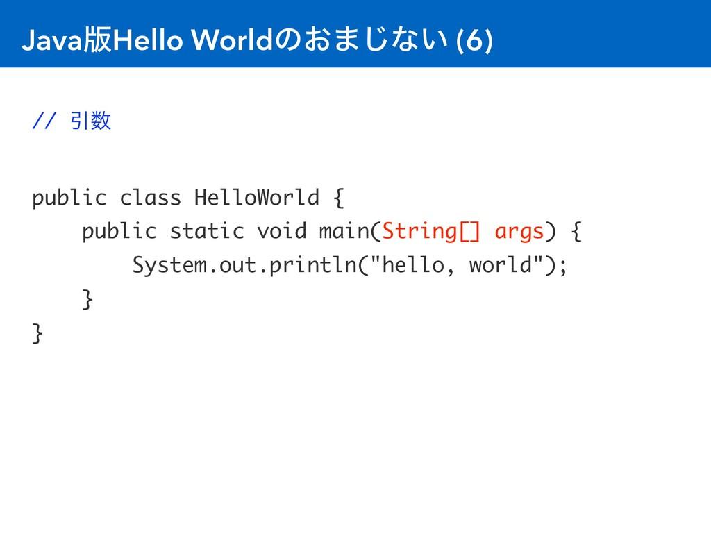 Java൛Hello Worldͷ͓·͡ͳ͍ (6) // Ҿ public class H...