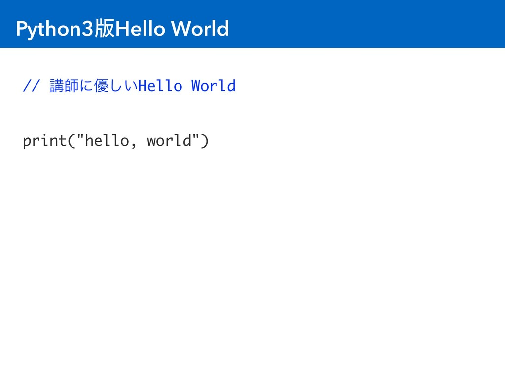 Python3൛Hello World // ߨࢣʹ༏͍͠Hello World print(...