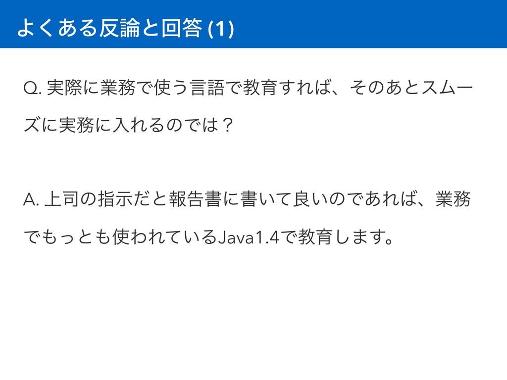 Α͋͘Δͱճ (1) Q. ࣮ࡍʹۀͰ͏ݴޠͰڭҭ͢Εɺͦͷ͋ͱεϜʔ ζʹ࣮ʹ...