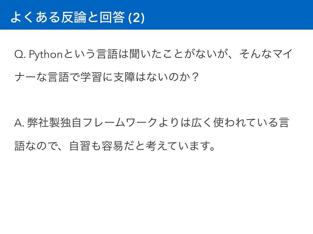 Α͋͘Δͱճ (2) Q. Pythonͱ͍͏ݴޠฉ͍ͨ͜ͱ͕ͳ͍͕ɺͦΜͳϚΠ φʔ...