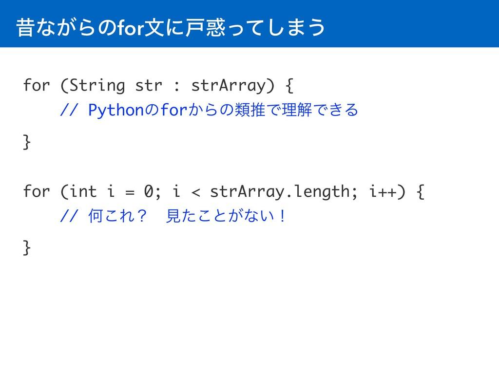 ੲͳ͕Βͷforจʹށͬͯ͠·͏ for (String str : strArray) {...