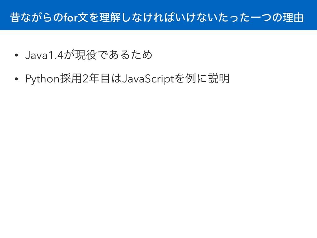 ੲͳ͕ΒͷforจΛཧղ͠ͳ͚Ε͍͚ͳ͍ͨͬͨҰͭͷཧ༝ • Java1.4͕ݱͰ͋ΔͨΊ...