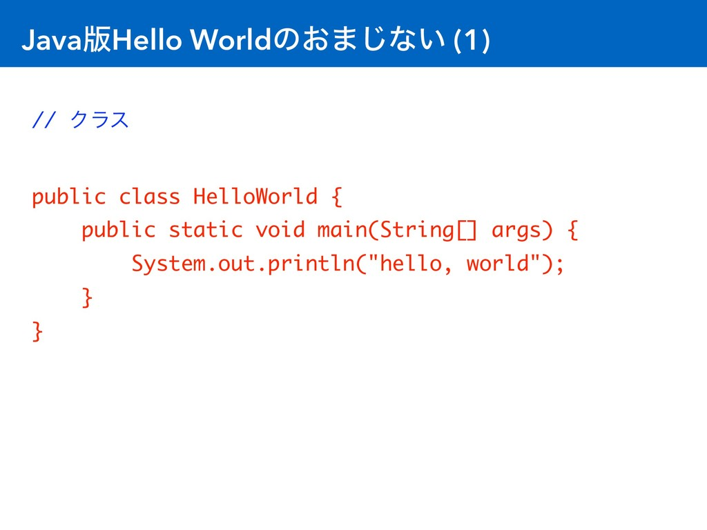 Java൛Hello Worldͷ͓·͡ͳ͍ (1) // Ϋϥε public class ...