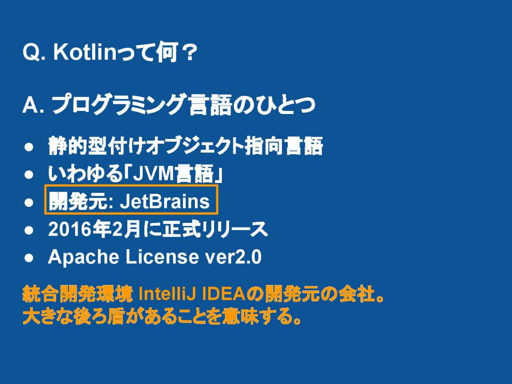 Q. Kotlinって何? A. プログラミング言語のひとつ ● 静的型付けオブジェクト指向言...