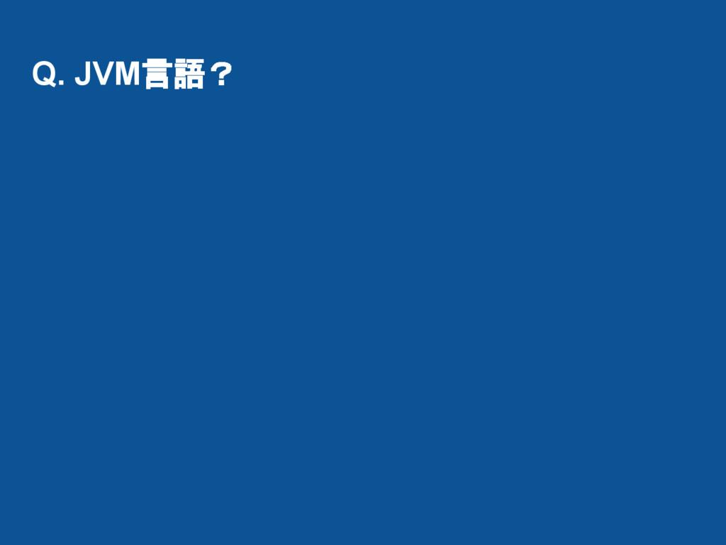 Q. JVM言語?