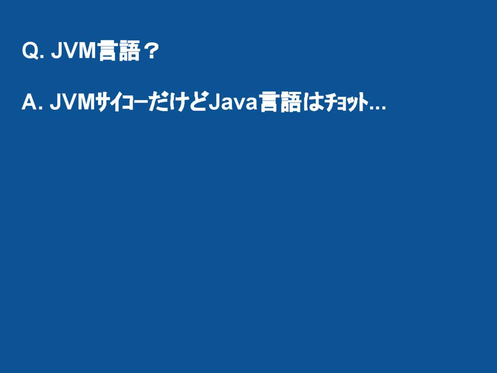 Q. JVM言語? A. JVMサイコーだけどJava言語はチョット...
