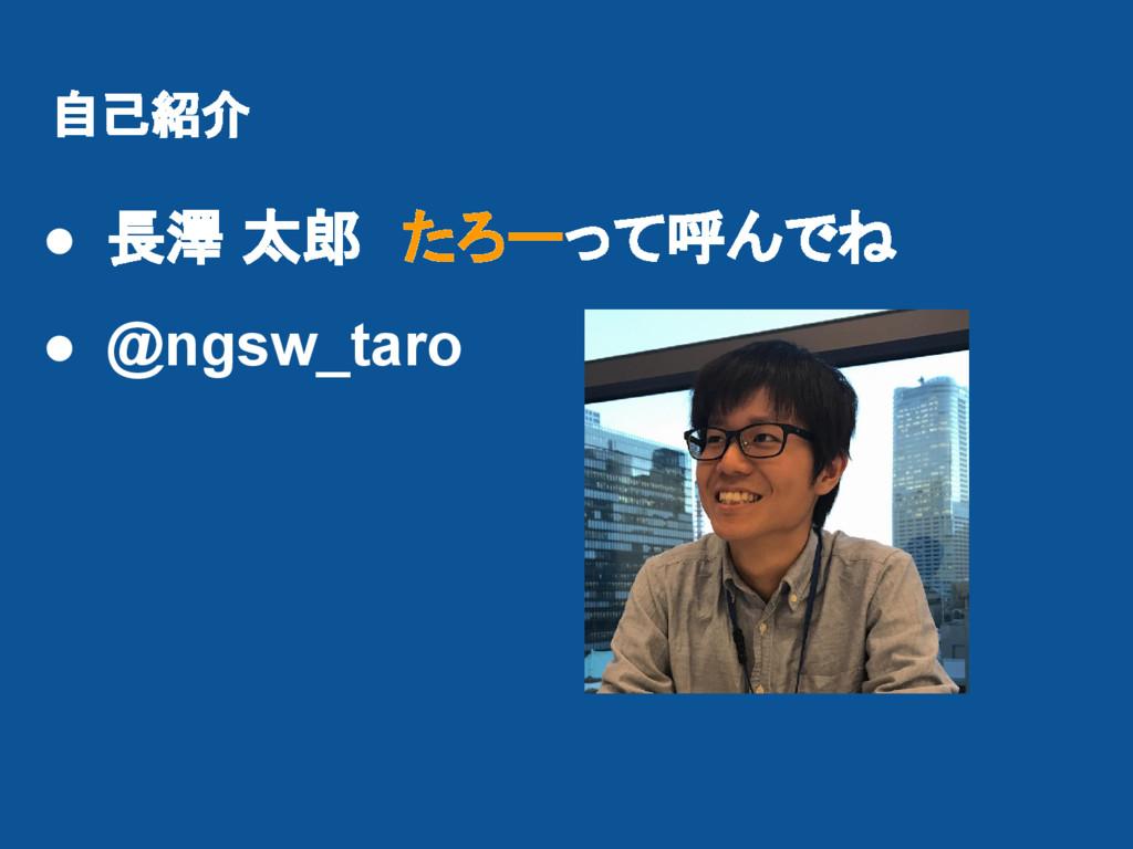 ● 長澤 太郎 たろーって呼んでね ● @ngsw_taro 自己紹介