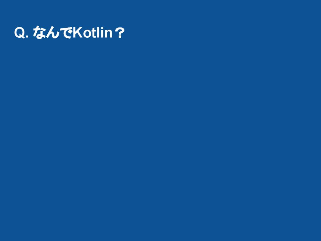 Q. なんでKotlin?