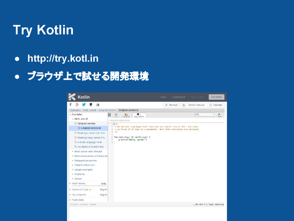 Try Kotlin ● http://try.kotl.in ● ブラウザ上で試せる開発環境