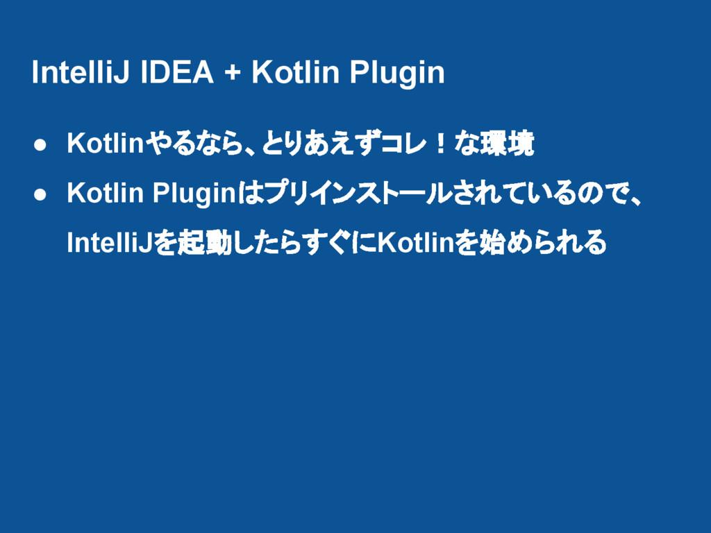 IntelliJ IDEA + Kotlin Plugin ● Kotlinやるなら、とりあえ...
