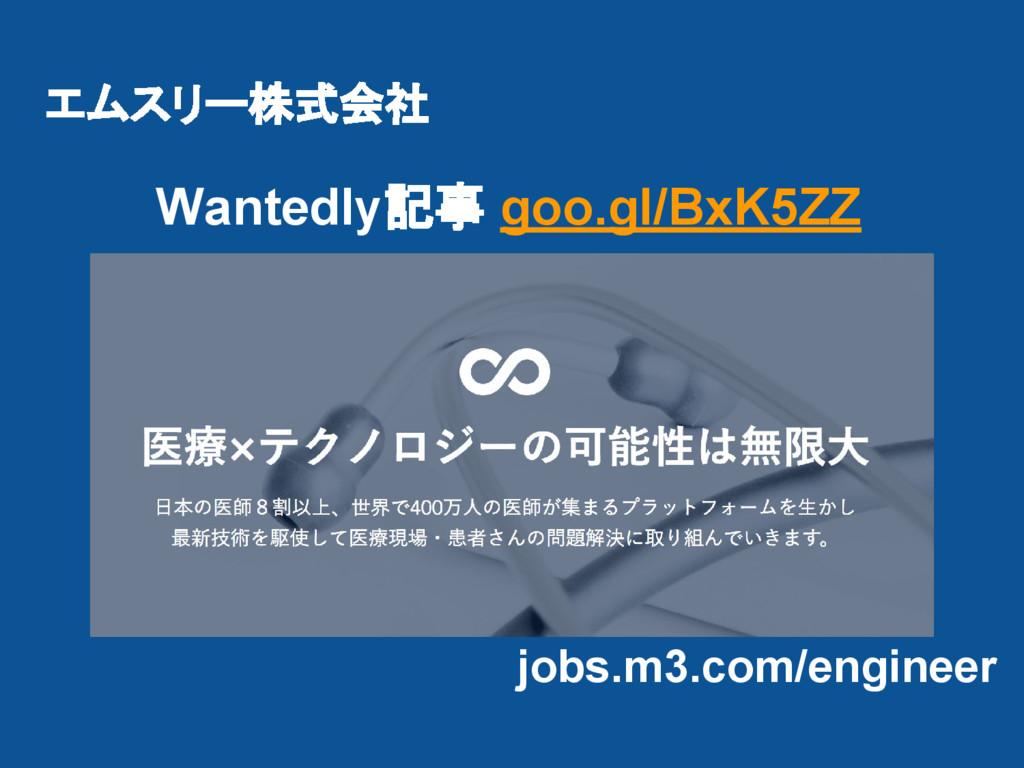エムスリー株式会社 jobs.m3.com/engineer Wantedly記事 goo.g...