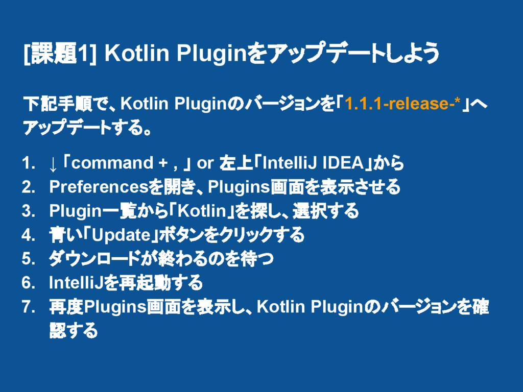 [課題1] Kotlin Pluginをアップデートしよう 下記手順で、Kotlin Plug...