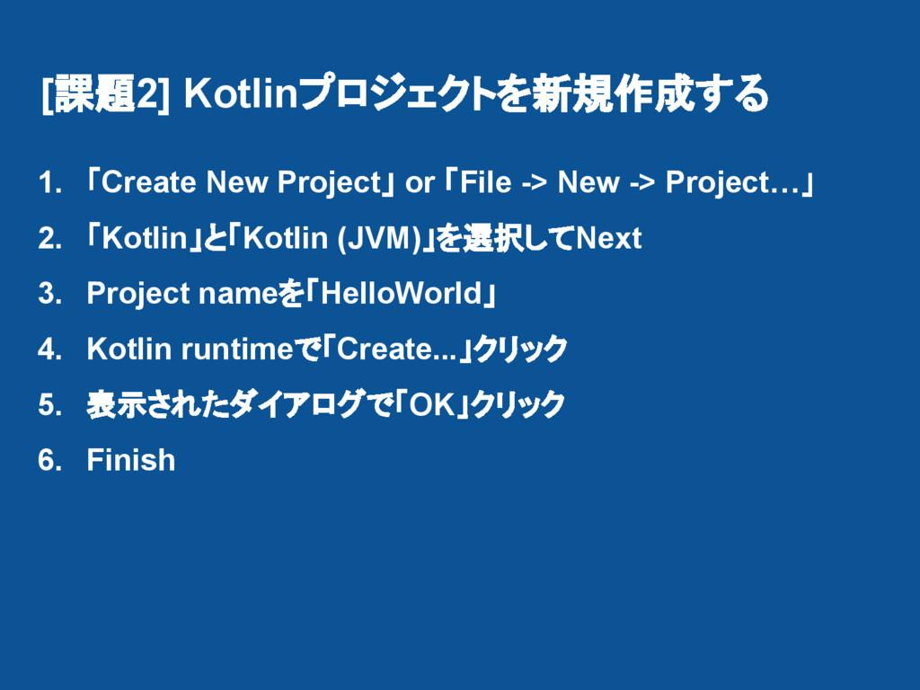 [課題2] Kotlinプロジェクトを新規作成する 1. 「Create New Projec...