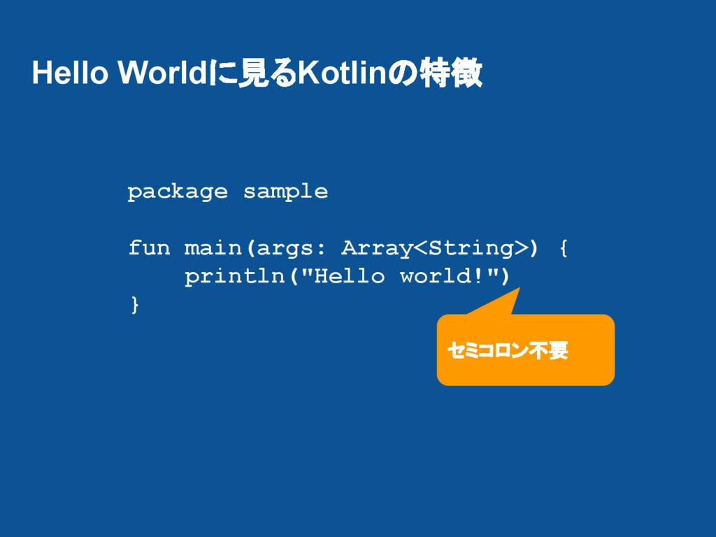 Hello Worldに見るKotlinの特徴 package sample fun main...