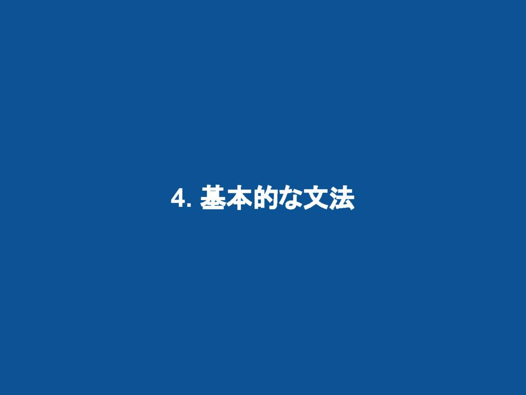 4. 基本的な文法