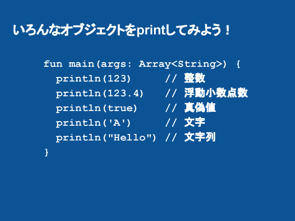 いろんなオブジェクトをprintしてみよう! fun main(args: Array<Str...