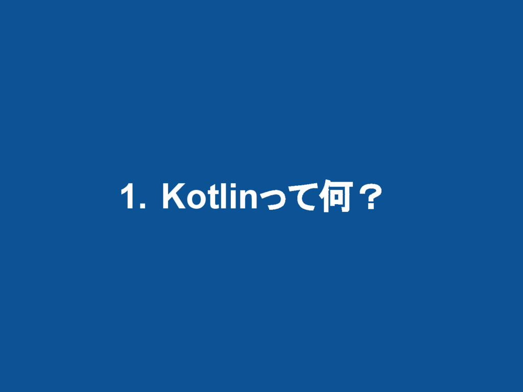 1. Kotlinって何?
