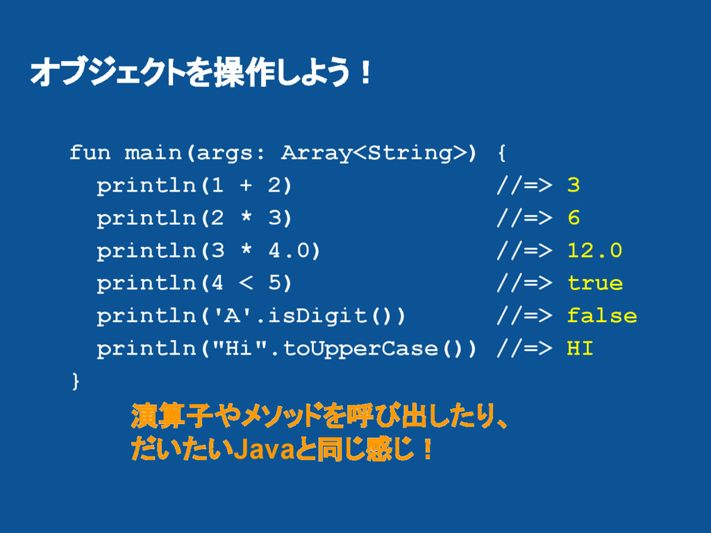 オブジェクトを操作しよう! 演算子やメソッドを呼び出したり、 だいたいJavaと同じ感じ! f...