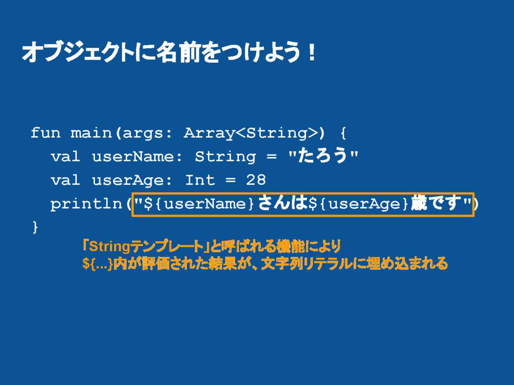 オブジェクトに名前をつけよう! fun main(args: Array<String>) {...