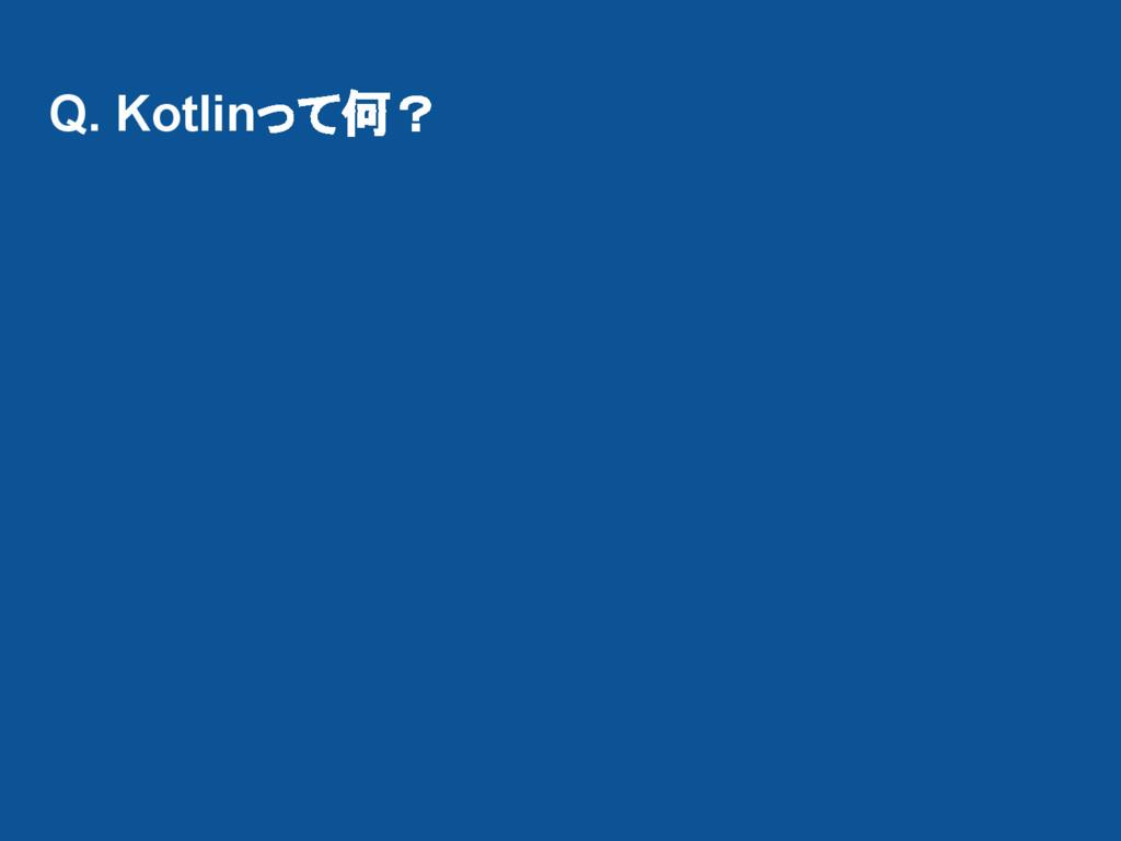 Q. Kotlinって何?