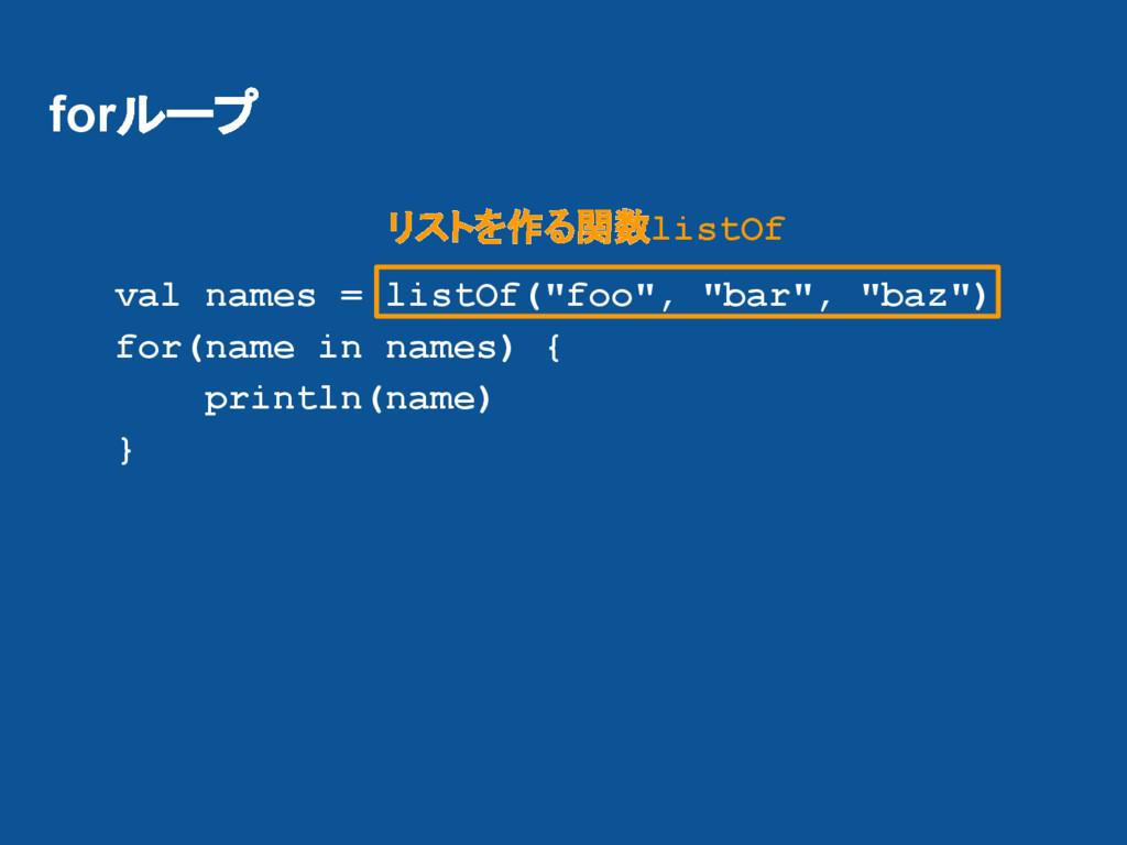 "forループ val names = listOf(""foo"", ""bar"", ""baz"") ..."