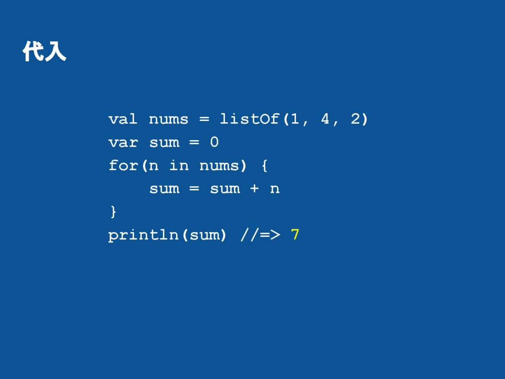 代入 val nums = listOf(1, 4, 2) var sum = 0 for(n...
