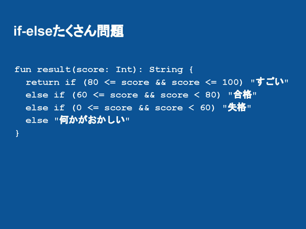 if-elseたくさん問題 fun result(score: Int): String { ...