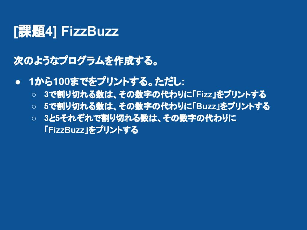 [課題4] FizzBuzz 次のようなプログラムを作成する。 ● 1から100までをプリント...