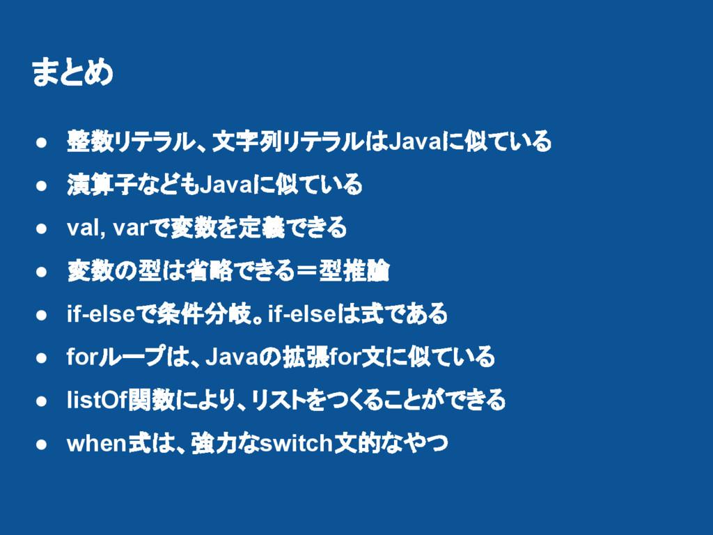 まとめ ● 整数リテラル、文字列リテラルはJavaに似ている ● 演算子などもJavaに似てい...