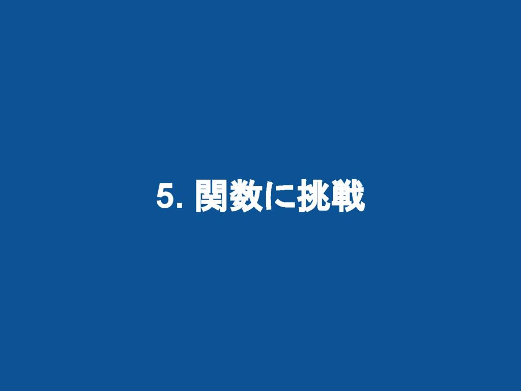 5. 関数に挑戦