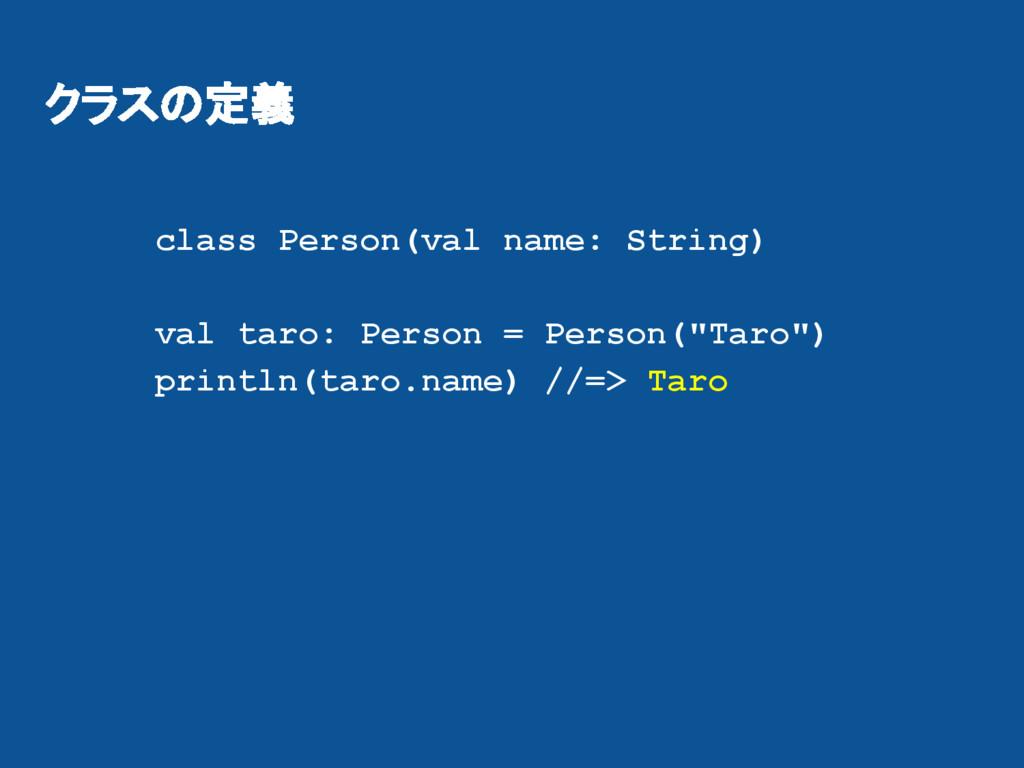 クラスの定義 class Person(val name: String) val taro:...