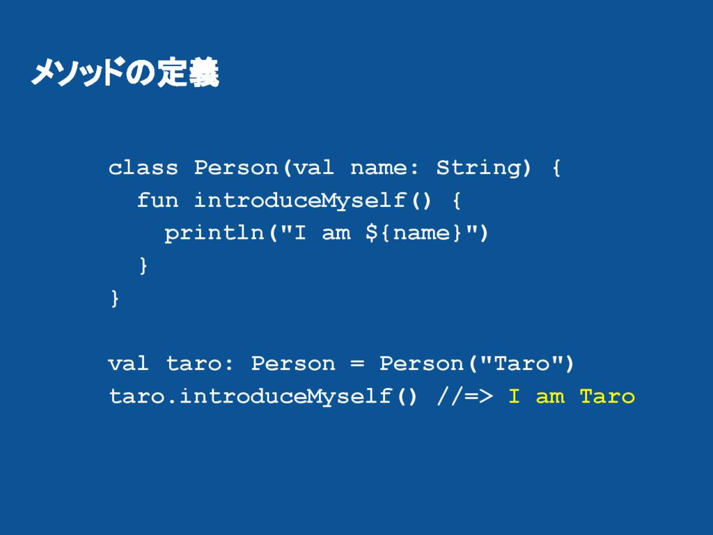メソッドの定義 class Person(val name: String) { fun in...