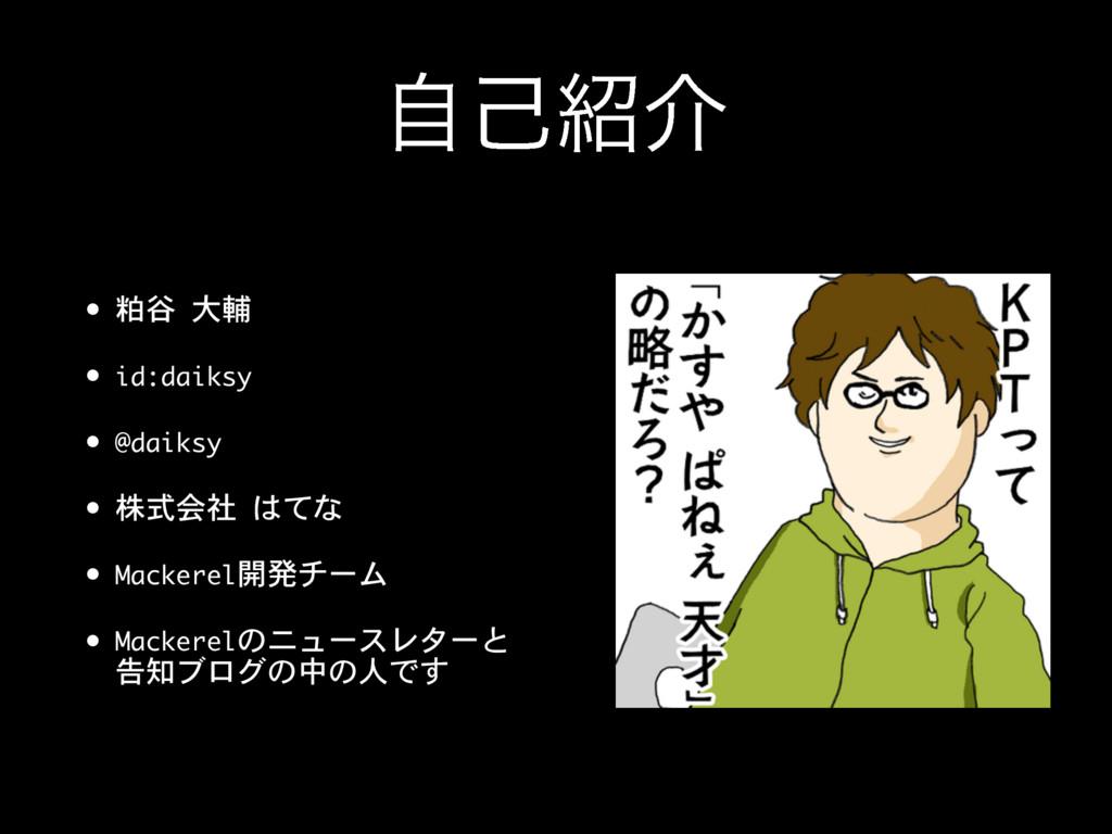 ࣗݾհ • 粕谷 大輔  • id:daiksy  • @daiksy  • 株式会社 はて...