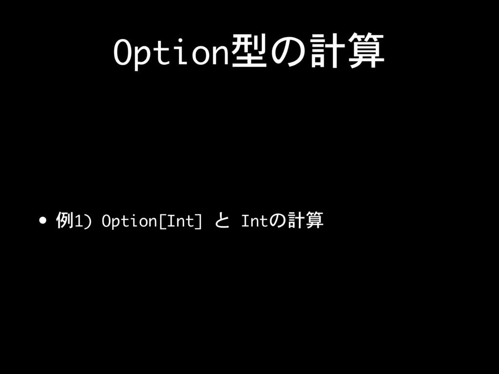 Option型の計算 • 例1) Option[Int] と Intの計算