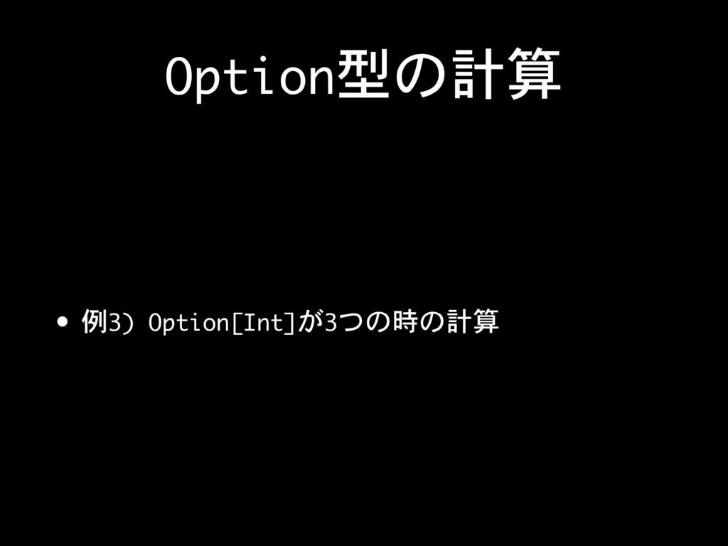 Option型の計算 • 例3) Option[Int]が3つの時の計算
