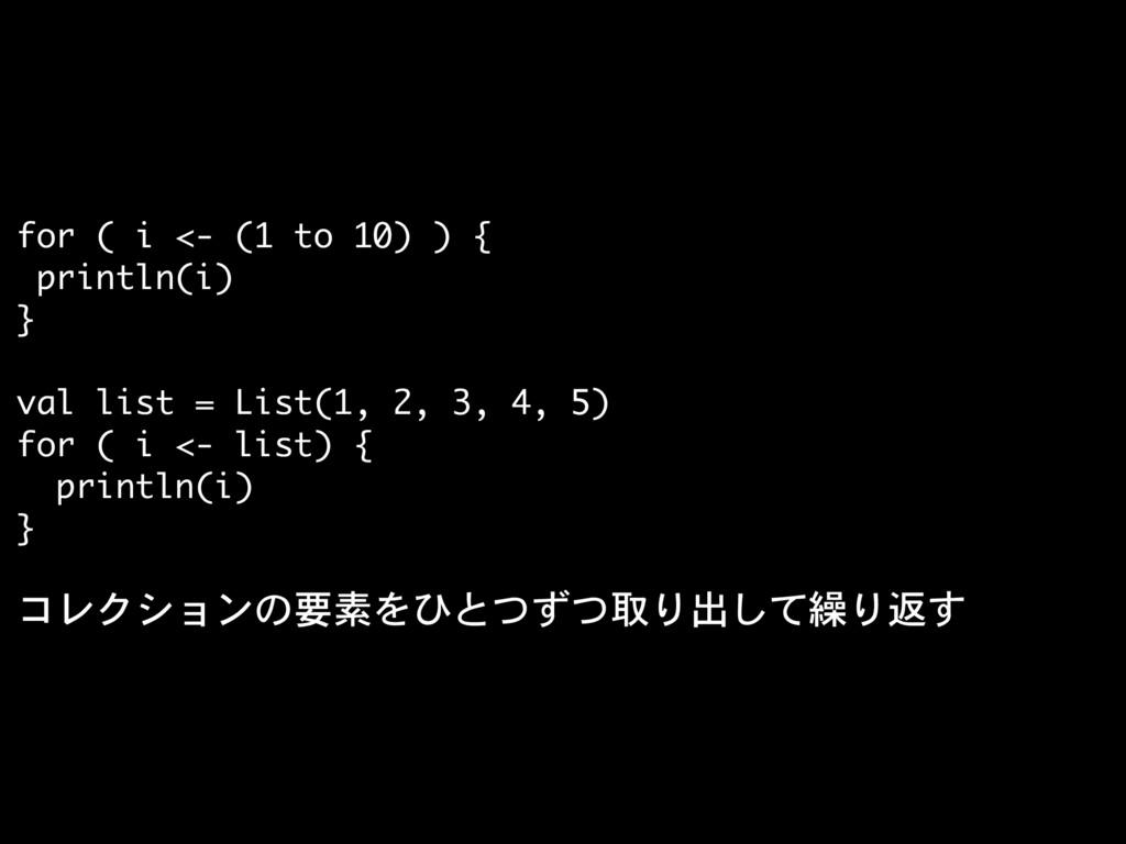 for ( i <- (1 to 10) ) {  println(i)  }  val li...