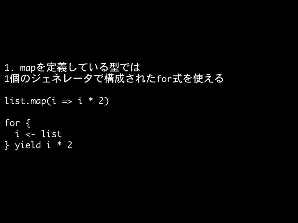 1. mapを定義している型では  1個のジェネレータで構成されたfor式を使える  list...