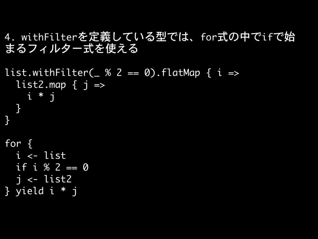 4. withFilterを定義している型では、for式の中でifで始 まるフィルター式を使え...